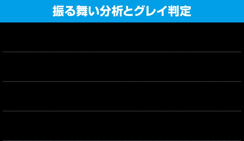 gray_setsumei