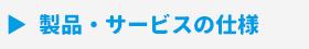 seihin_shiyou